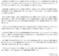 中央日報20080318-02