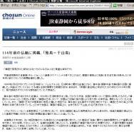 チョン日報20080319-01
