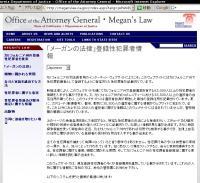 megan law-03