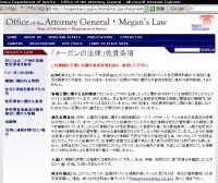 megan law-05