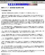 中央日報20080321