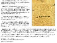 チョン日報20040115-02