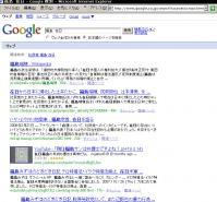 20080325福島在日