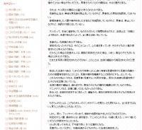 福島みずほのどきどき日記02