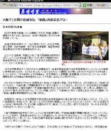 チョン新報20080326-01