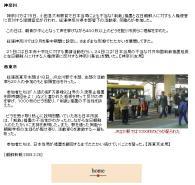 チョン新報20080326-02