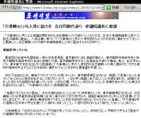 チョン新報20080328-01