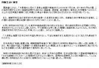 チョン新報20080328-02