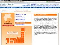 NHKニュース20080330.jpg