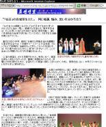 チョン新報20080331-01