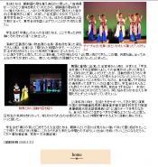 チョン新報20080331-02