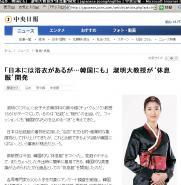 中央日報20080404-01