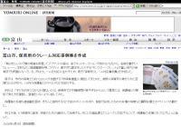読売20080403