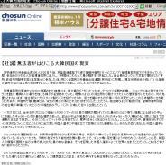 チョン日報20071023