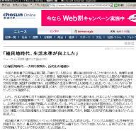 チョン日報20080409-01