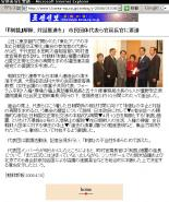 チョン新報20080409