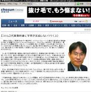 朝鮮新報20080410-01