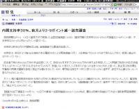 2008年4月14日22時52分  読売新聞