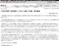 2008年4月14日23時06分  読売新聞
