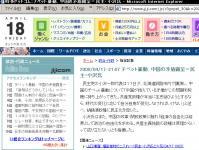 時事通20080418