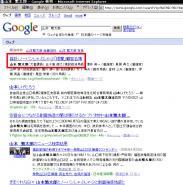 google20080423山本繁太郎