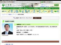 加藤俊彦公明党サイト