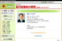 浅野ひろゆき公明党