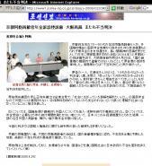 チョン日報20080429