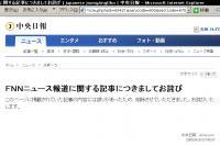 中央日報誤報20080439