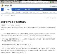 中央日報20080430-01