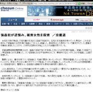 チョン日報20080501