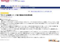 yahoo 日刊ゲンダイ20080505