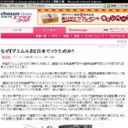 チョン日報グエムル01