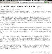 中央日報20080505
