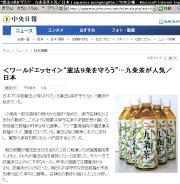 中央日報九条茶01