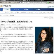 中央日報20080509-01