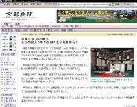 京都新聞20080512