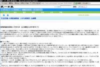 統一日報20080514-01