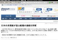 チョン日報20080516