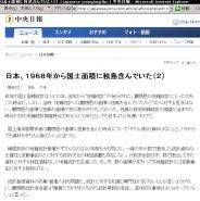 中央日報20080519-03