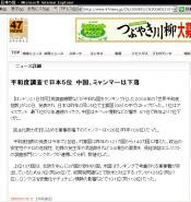 共同ニュース20080521
