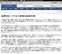 チョン日報20080426-01