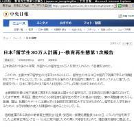 中央日報20080528-01
