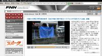 FNN Headline news20080528大阪生野区