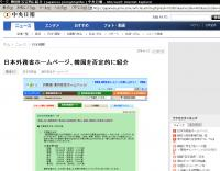 中央日報20080603-01