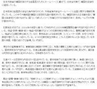 中央日報20080603-02