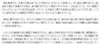 中央日報20080603-03