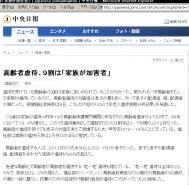 中央日報20080610-01