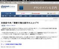 チョン日報20080611