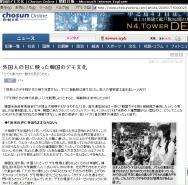 チョン日報20060716-01.jpg